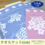 今治タオルケット  しっかり織で柔らかタッチ 桔梗  日本製 厚手タオルケット ダブルサイズ
