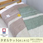 タオルケット ダブルサイズ(180×230cm)  今治タオルケット オニキス  国産 日本製 厚手