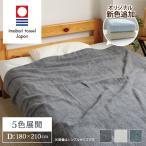 タオルケット おしゃれ 今治 ダブル 綿100% 日本製 190×210 レブラン