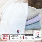 今治タオル フェイスタオル 3枚セット  シンプル ホワイトストライプ  綿100% (メール便送料無料)