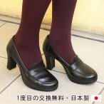 ヒールローファー 日本製 柔らかい 厚底 ストームヒール/A0753/22cm〜25cm/