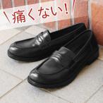 ローファー 学生 コインローファー 神戸セレクション.10選定/A6407/CSF/