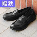 コインローファー 学生靴 通学 通勤/幅狭特注/A6407(21.5〜26.0cm)