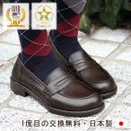 コインローファー 学生靴 通学 通勤 神戸セレクション.10選定/A6507/