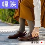 ストラップシューズ/ローヒール/幅狭特注/A6594 (21.5〜26.0)/CSF/