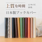 ブックカバー 6サイズ しおり付き 文庫本 母子手帳 四六版 新書版 ハードカバー A5/ABOOK/ネコポス可能/CSF/