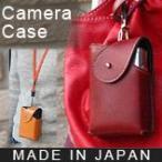 カメラケース 持ち手付き デジカメ コンデジ 日本製/ACAME/ネコポス可能/AF/