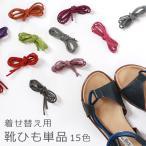 Yahoo!BELLE-やさしい靴工房LACE6専用の靴紐単品(1足分4本入り) 950円で着せ替え自由 サンダルを自分好みにドレスアップ/LACE1/ネコポス可能/