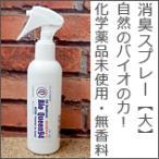 消臭スプレーバイオクイーン94大(200ml) 自然の力で強力消臭 バイオの力で安全消臭 驚きの持続効果/MSPLY