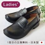 ツイスト コンフォートコインローファー/レディースサイズ/特許取得製法 日本製/TWIST/