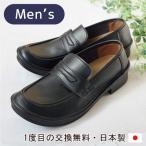 ツイスト コンフォートコインローファー/メンズサイズ/特許取得製法 日本製/TWIST/