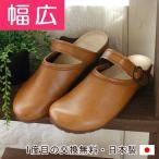 ショッピングサボ サボサンダル スムースサボ 幅広特注/A0285(S〜L)/