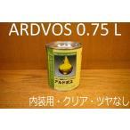 リボス・アルドボス・0.75L・クリア・ツヤ無し Livos 自然健康塗料 屋内用 ウッドオイル ARDVOS