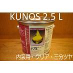 リボス・クノス・2.5L・クリア・三分ツヤ Livos 自然健康塗料 屋内用 ウッドオイル KUNOS
