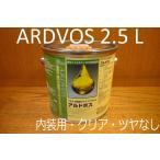 リボス・アルドボス・2.5L・クリア・ツヤ無し Livos 自然健康塗料 屋内用 ウッドオイル ARDVOS