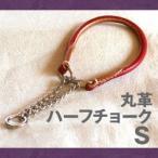 馬具職人の手作り 丸革ハーフチョーク首輪 S 『配送サイズ60』