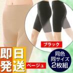 (即日発送) 理学療法士が考えた  股関節スパッツ (同色同サイズ2枚組)