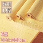 籐ラグ 籐カーペット 籐敷物 籐表皮カーペット 261×352cm(6畳)