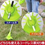 コードレス草刈り機 武蔵  (ナイロン刃、スチール刃共用タイプ草刈機)