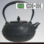 IH対応 南部鉄瓶 雲竜1.3L (急須 南部鉄器 南部鉄瓶) (NT1)