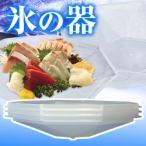 (即日発送)氷の器 アイス・プレート・トレイ3枚セット( NHK おはよう日本 まちかど情報室 氷 皿 お皿 器 アレンジ簡単 氷の皿 やさしさオンライン )
