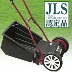 手動芝刈り機 ナイスファインモアー (国産 日本製