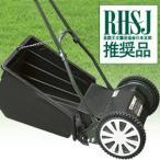 手動芝刈り機 ブリティッシュモアーDX (国産 日本