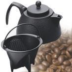 (即日発送)IH対応南部鉄器 コーヒーポットセット 0.75L (ブラック)