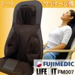 ソファーや椅子に立てかけて使うシート型マッサージ器。