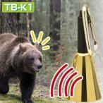 (即日発送)消音機能付き 熊除けベル 森の鈴 TB-K1 (熊鈴 ベル 登山用品 防獣)