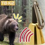 ショッピング登山 (即日発送)消音機能付き熊除けベル 森の鈴 TB-K2