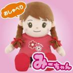おしゃべりみーちゃん (音声認識人形 MI-34052 介護用品 会話ロボット おしゃべりまーくん 敬老の日) 母の日