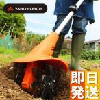 (即日発送) 家庭用耕運機 充電式 ハイパワー18V (耕耘機 耕運機 家庭用 YARD FORCE ヤードフォース)
