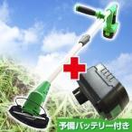 コードレス草刈り機 軽刈くん 予備バッテリー付き