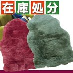 ムートンフリース color(レギュラー) (ムートンラグ ムートンマット ムートン カーペット 敷物 ラグ ソファカバー)