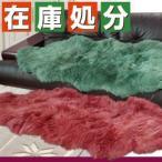 ムートンフリース color(ロング) (ムートンラグ ムートンマット ムートン カーペット 敷物 ラグ ソファカバー)