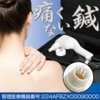 家庭用鍼治療器 シンアツシン AC-210