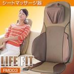 (即日発送) ライフフィット FM003 シートマッサージャー (※3240円の体脂肪計プレゼント)  (マッサージシート 座椅子 マッサージ器 富士メディック)