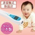 ショッピング赤 (即日発送) 非接触式体温計 サーモフレーズ MT-500 (体温 測定 赤ちゃん 子供 簡単 温度測定 赤外線 清潔 感染症対策)