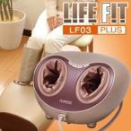 ライフフィット LF03 PLUS (※3240円の体脂肪計プレゼント) (フットマッサージャー マッサージ器 マッサージ LIFEFIT 富士メディック)