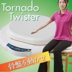 トルネードツイスター (※3240円の体脂肪計プレゼント) (インナーマッスル 体幹 ウエストツイスター 腹筋 骨盤 ウエスト) 母の日