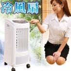 (即日発送) 冷風扇 (冷風扇 エアコン クーラー 冷房 扇風機 冷気 涼感 冷風扇風機)