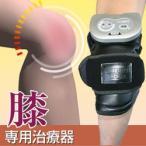(即日発送) ひざ専用家庭用治療器 ひざケア(SM1MT 低周波治療器 膝 痛み 医療機器認証 日本製 マルタカテクノ)