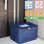 (即日発送) 宅配ボックス 簡易型60L (宅配BOX 再配達 防止 不在 戸建て 宅配ポスト 郵便 収納ボックス 収納BOX)