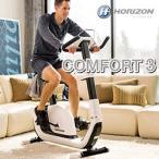 HORIZON ホライズン アップライトバイク COMFORT3(コンフォートスリー)(初期不良を除く返品・交換不可)