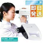 視力回復超音波治療器 アイパワー
