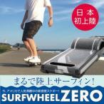 【3月末〜4月初旬入荷予定】 一輪型電動スケートボード SurfWheel ZERO 【 サーフホイールゼロ 電動 スケートボード 電動スケボー 電動キックボード 】