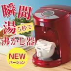 瞬間湯沸かし器 NEWユーマッハ (電気ポット お湯 沸かす ケトル やかん 電気ケトル 湯わかし器 省エネ 節電)