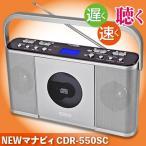 クマザキエイム 速聴き遅聴きCDラジオ CDR-440SC
