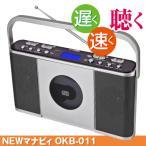 最新モデル マナヴィ CDプレーヤー 学習用 CDラジオ Manavy CDR-550SC  ( 速聴き 遅聴き 語学学習 cdプレーヤー 速度調整 英会話 クマザキエイム マナビィ )